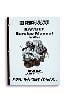 Chevrolet-Performance-Ram-Jet-502-Engine-Service-Manual